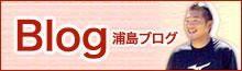 浦島ブログ