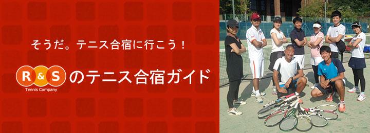 テニス合宿ガイド